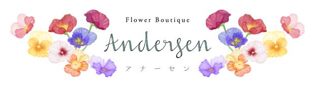 Andersen - 宮崎の花屋 アナーセン